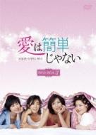 愛は簡単じゃない DVD-BOX 3
