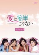 愛は簡単じゃない DVD-BOX 4