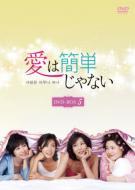愛は簡単じゃない DVD-BOX 5