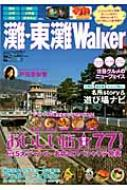 灘・東灘WALKER ウォーカームック