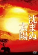 沈まぬ太陽 スペシャル・エディション(3枚組)