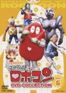 がんばれ!!ロボコン DVD・COLLECTION VOL.5 [完]