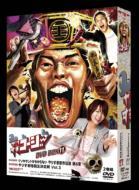 やりすぎコージー DVD-BOX 11