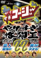 やりすぎコージー Project3 DVD 22 やりすぎ格闘王決定戦 vol.3