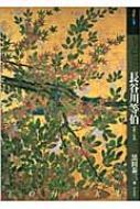 もっと知りたい長谷川等伯 生涯と作品 アート・ビギナーズ・コレクション