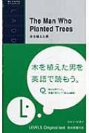 木を植えた男 洋販ラダーシリーズ