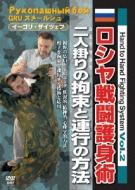Hand to Hand Fighting System Vol.2 ロシヤ戦闘護身術 二人掛りの拘束と連行の方法