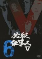 必殺仕事人 V VOL.6