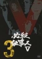 必殺仕事人 V VOL.3