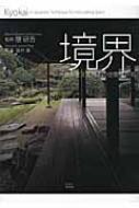 境界 世界を変える日本の空間操作術