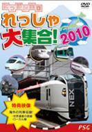 にっぽん全国れっしゃ大集合!2010