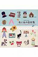 布と糸の素材集 style of girl design parts collection