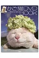 かご猫DVD BOOK