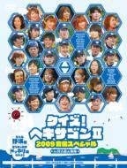クイズ!ヘキサゴン�U 2009合宿スペシャル
