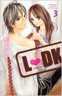 L・DK 3 講談社コミックスB