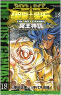 聖闘士星矢THE LOST CANVAS冥王神話 18 少年チャンピオン・コミックス