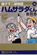 藤子不二雄物語ハムサラダくん レジェンダリーコミックス