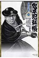 鬼平犯科帳 40 SPコミックス SP POCKET