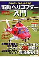 これからはじめる人のための電動ヘリコプター入門 洋泉社MOOK