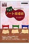 考える子どもを育てる京女式ノート指導術 小学校国語 教育技術MOOK