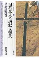 旧石器人の遊動と植民・恩原遺跡群 シリーズ「遺跡を学ぶ」