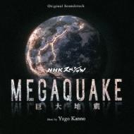 オリジナル・サウンドトラック NHK スペシャル MEGAQUAKE