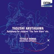 子供のための交響曲『双子の星』、『八つ墓村』、『八甲田山』: 本名徹次&オーケストラ・ニッポニカ