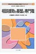 士 ブック レビュー 福祉 社会 楽天ブックス: 社会福祉士国家試験のためのレビューブック