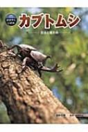 カブトムシ 昆虫と雑木林 科学のアルバムかがやくいのち