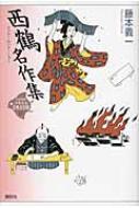 西鶴名作集 21世紀版少年少女古典文学館