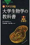 カラー図解 アメリカ版 大学生物学の教科書 第1巻 細胞生物学 ブルーバックス