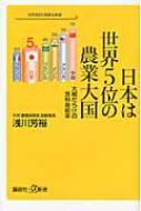 日本は世界5位の農業大国 大嘘だらけの食料自給率 講談社プラスアルファ新書