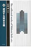 伊藤誠著作集 第4巻 逆流する資本主義