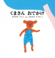くまさんおでかけ 福音館の幼児絵本