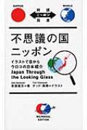 不思議の国ニッポン イラストで目からウロコの日本紹介 対訳ニッポン双書