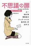 不思議の扉 時をかける恋 角川文庫