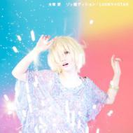 ゾッ婚ディション / LUCKY☆STAR (+DVD)