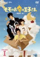 モモのお宅の王子さま 〜愛就宅一起〜DVD-BOX I