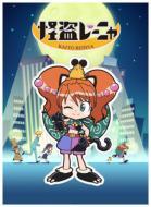 怪盗レーニャ 第1巻 限定版