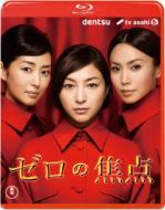 ゼロの焦点 Blu-ray (特典DVD付2枚組)