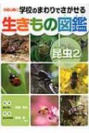 ハンディ版 学校のまわりでさがせる生きもの図鑑 昆虫 2