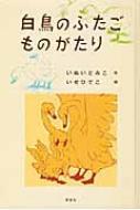 白鳥のふたごものがたり 日本の児童文学よみがえる名作