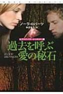 過去を呼ぶ愛の秘石 セブンデイズ・トリロジー 1 扶桑社ロマンス