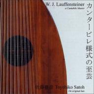 A Cantabile Master-lute Works: 佐藤豊彦