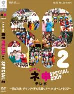 AKB48 ネ申テレビ スペシャル 2009 〜羽ばたけ!チキンアイドル克服ツアー IN オーストラリア!〜