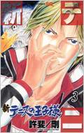 新テニスの王子様 3 ジャンプ・コミックス
