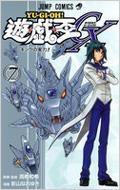 遊☆戯☆王GX 7 ジャンプコミックス
