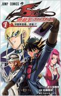 遊・戯・王5D's 1 ジャンプコミックス