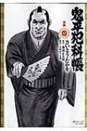鬼平犯科帳 41 SPコミックスコンパクト
