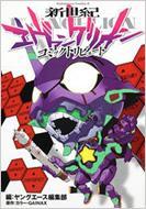 新世紀エヴァンゲリオンコミックトリビュート 角川コミックス・エース